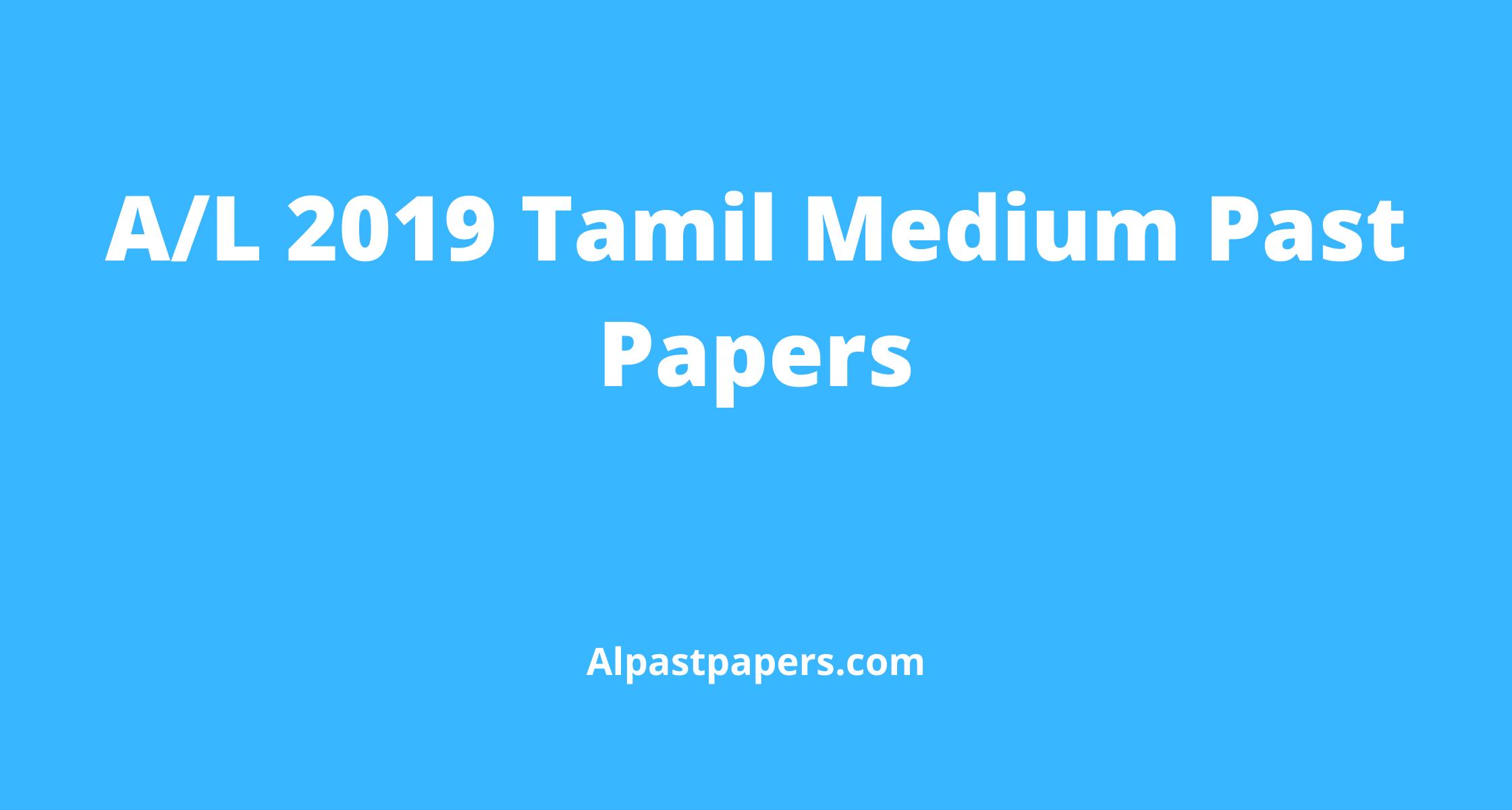 A//L 2019 Tamil Medium Past Paper