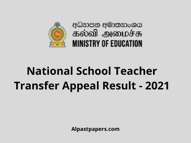 National School Teacher Transfer Appeal Result - 2021