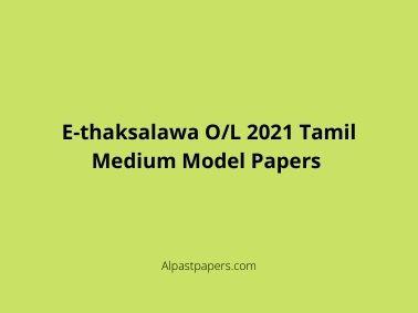 E-thaksalawa O/L 2021 Tamil Medium Model Papers