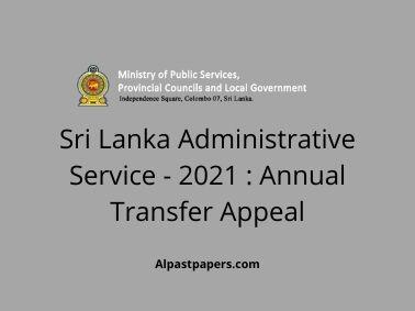 Sri Lanka Administrative Service - 2021 : Annual Transfer Appeal