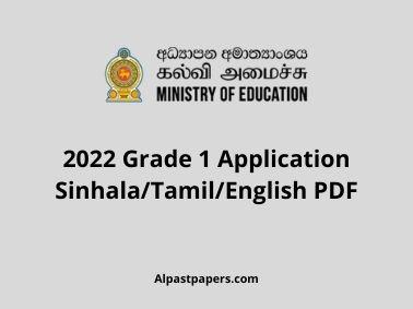 2022 Grade 1 Application SinhalaTamilEnglish PDF