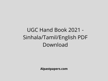 UGC Hand Book 2021 - SinhalaTamilEnglish PDF Download