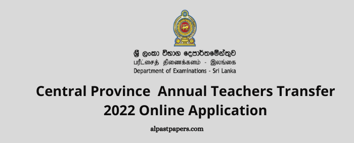 Central Province Annual Teachers Transfer 2022 Online Application