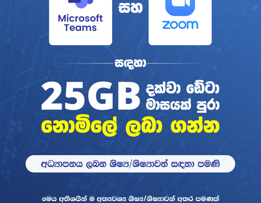 Free Data Package