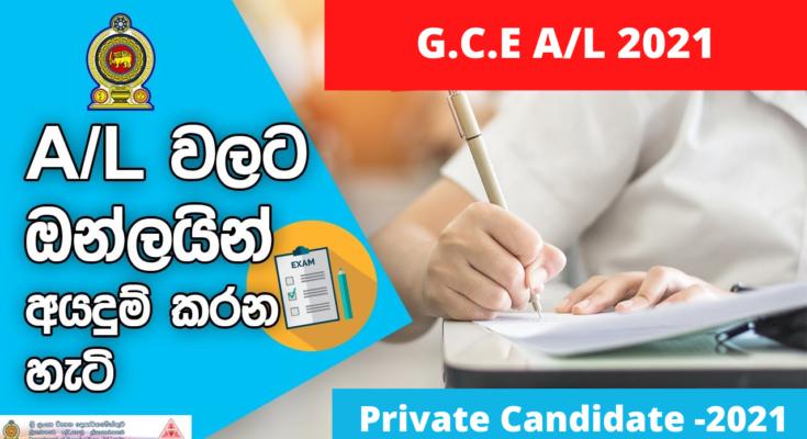 al 2021 Private Candidate Application