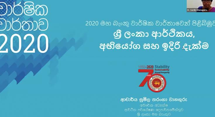 CBSL annual report sinhala